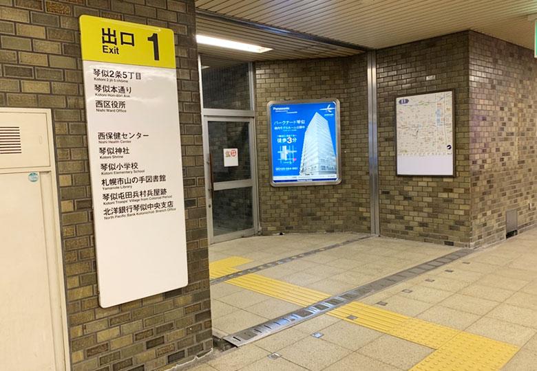 札幌西本部校のアクセス1