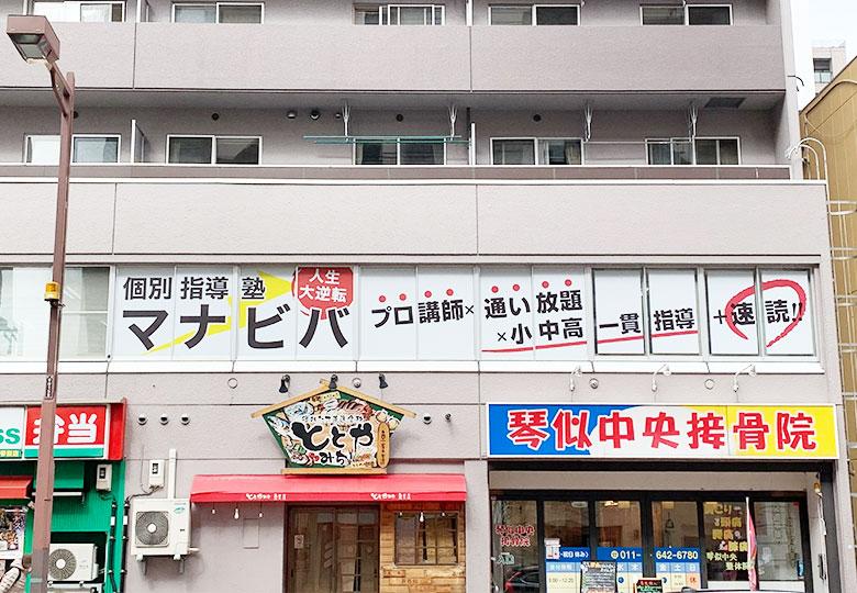 札幌西本部校のアクセス3