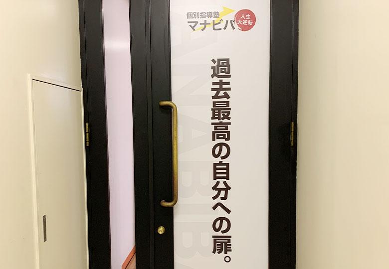 札幌西本部校のアクセス4