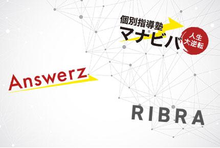 マナビバ、オンライン家庭教師RIBRA、Answerzのコラボ指導!