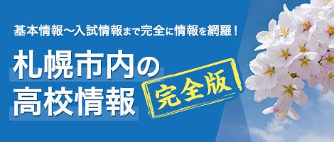 札幌市内の高校情報