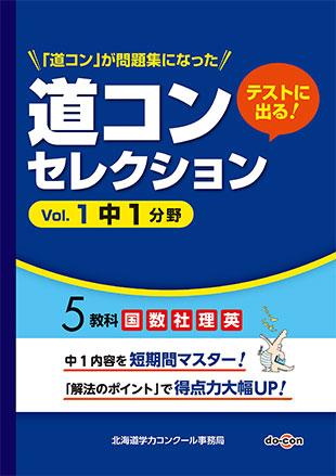 「道コンセレクション Vol.1 中1分野」の表紙画像