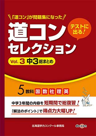 「道コンセレクション Vol.3 中3総まとめ」の表紙画像