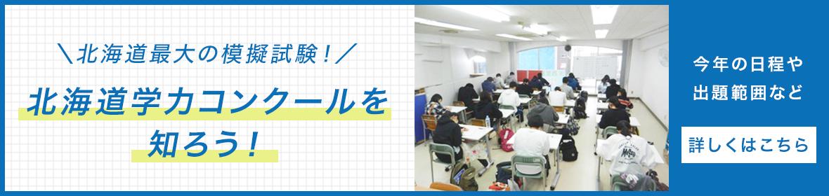 北海道学力コンクールを知ろう!