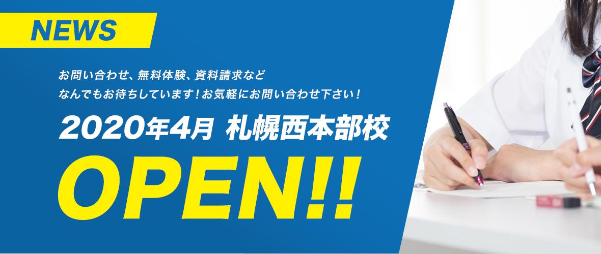 2020年4月 札幌西本部校OPEN!!