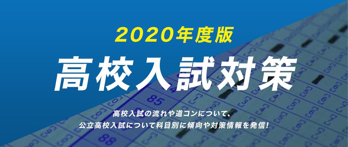2020年度版高校入試対策バナー