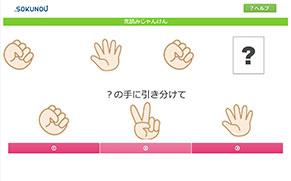 記憶ゲームのイメージ画面