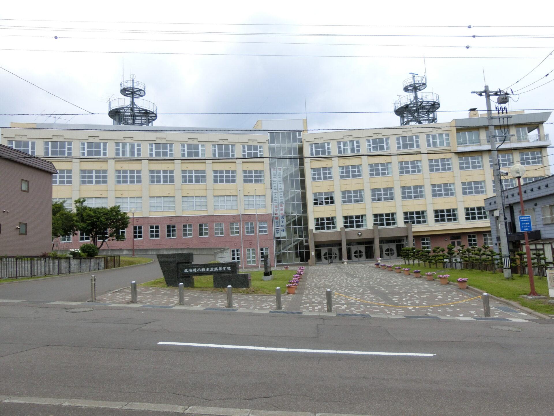 小樽水産高校の外観画像