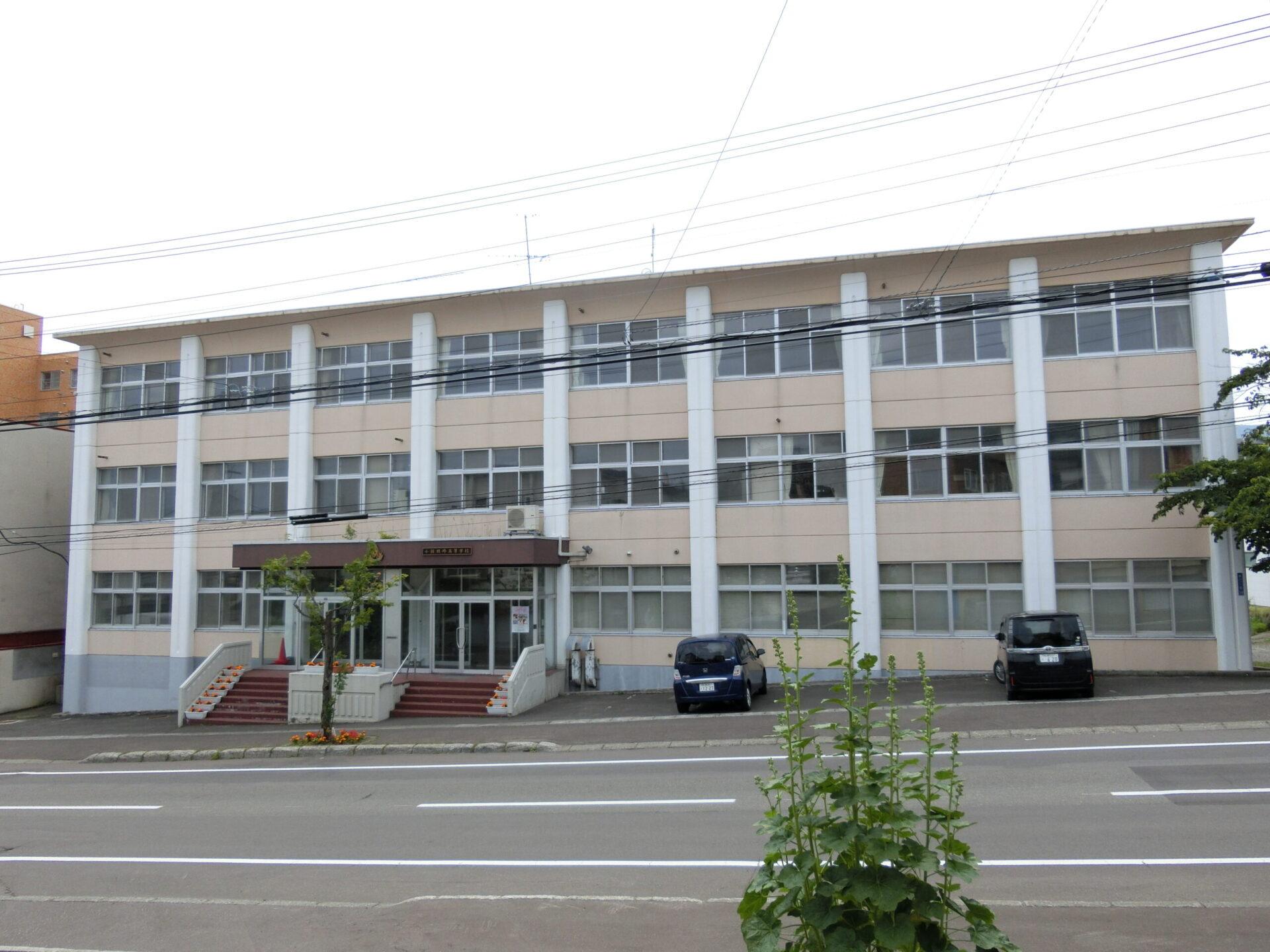 小樽明峰高校の画像