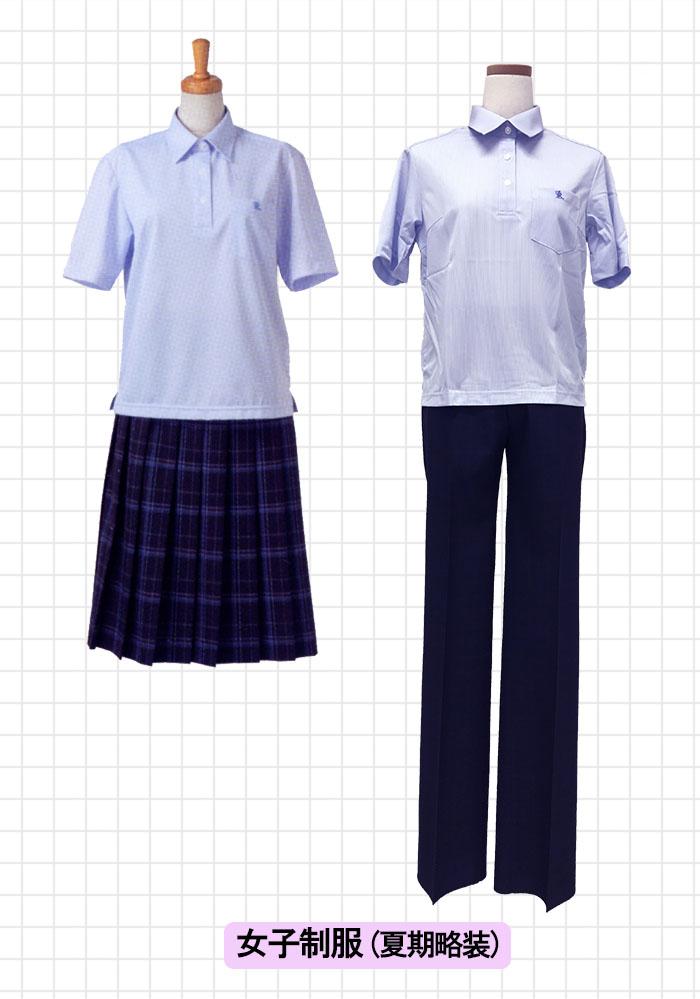 女子夏制服