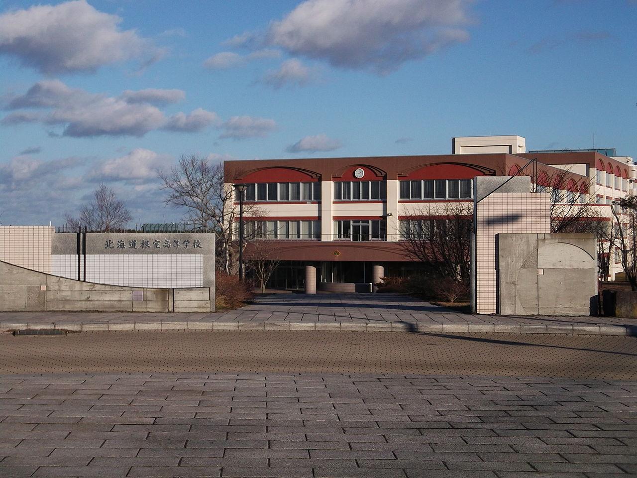 根室高校の外観画像