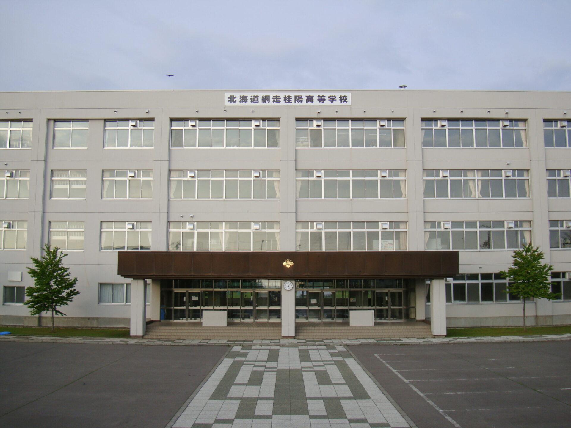 網走桂陽高校の外観画像