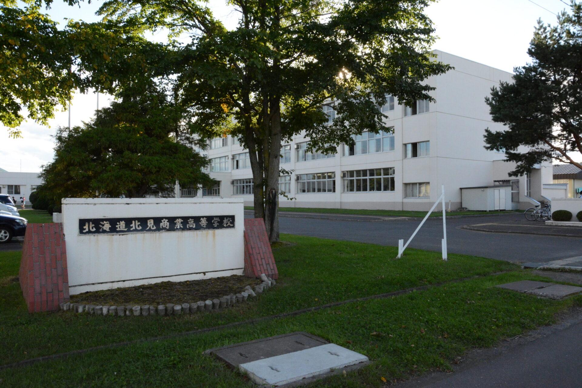 北見商業高校の画像