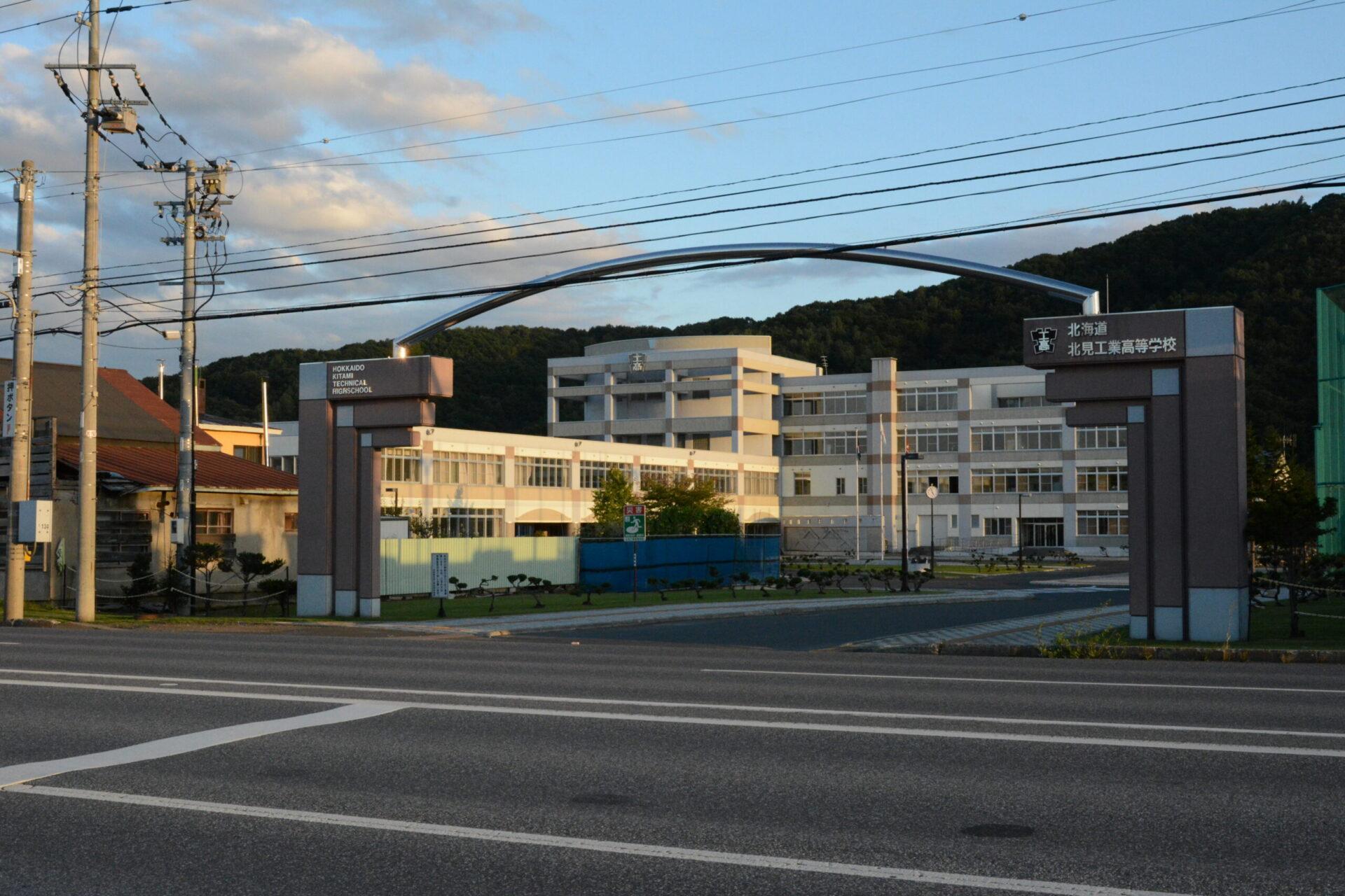 北見工業高校の外観画像