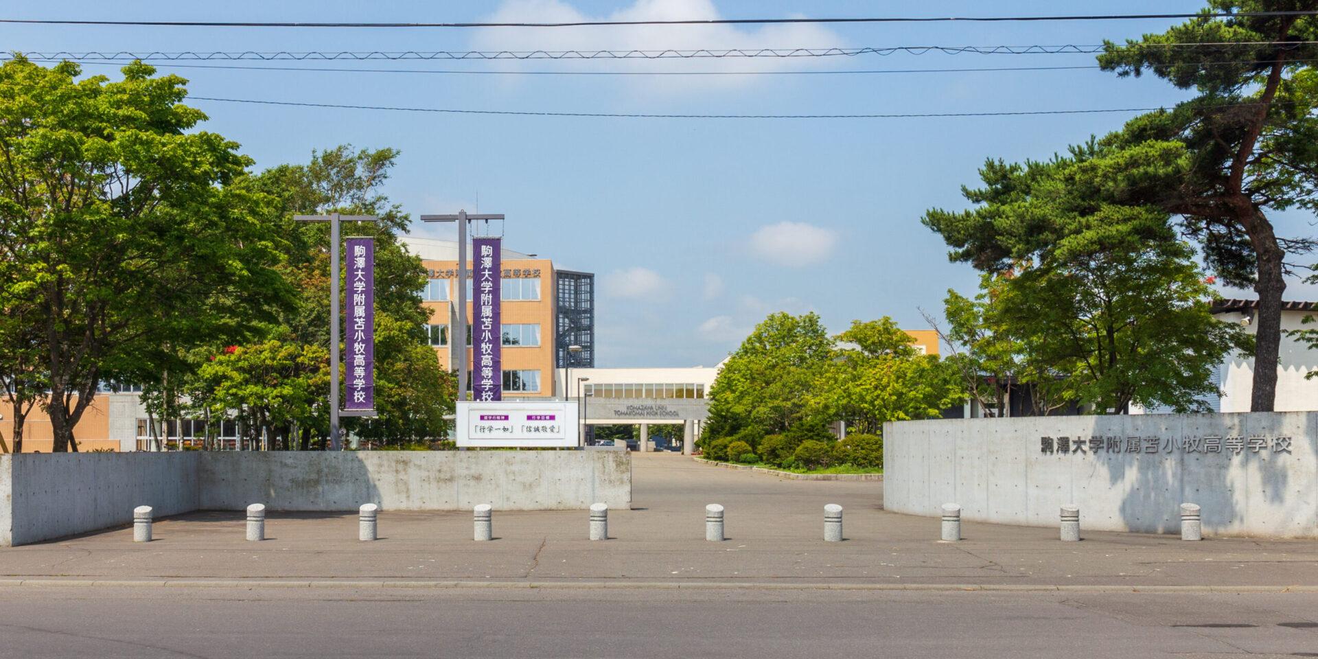 駒澤大学附属苫小牧高校の外観画像