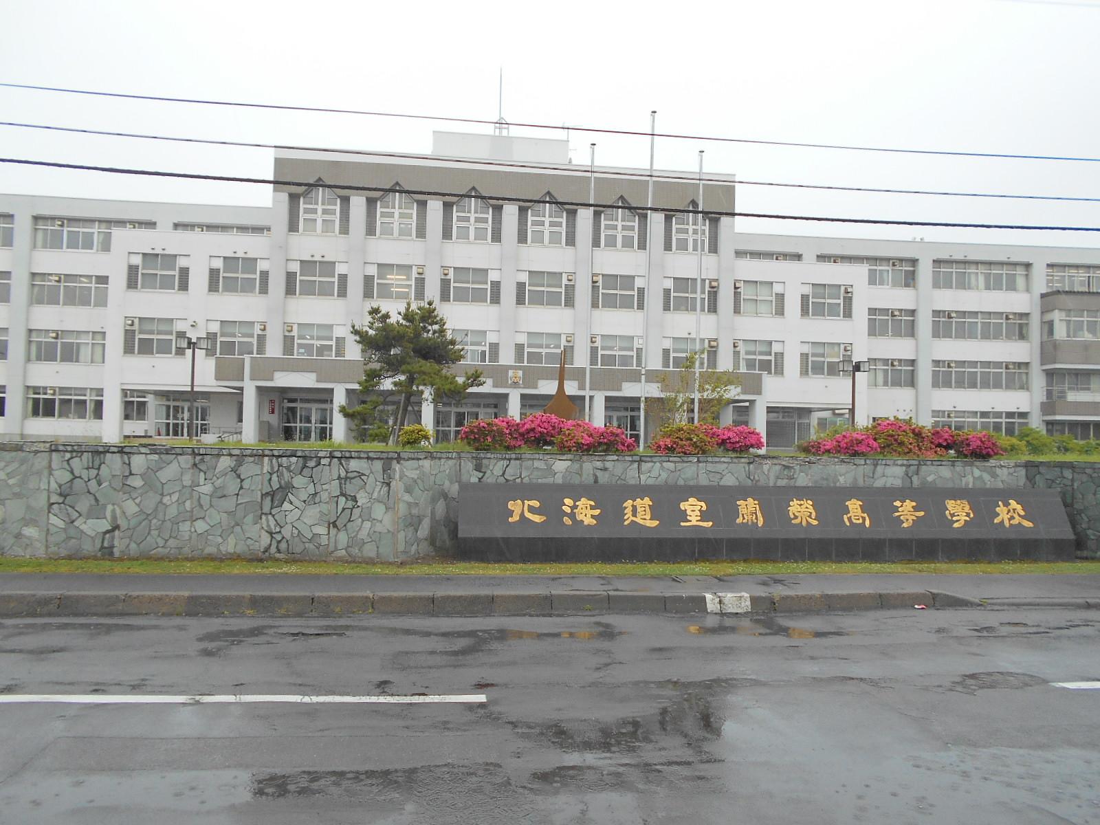 室蘭栄高校の外観画像