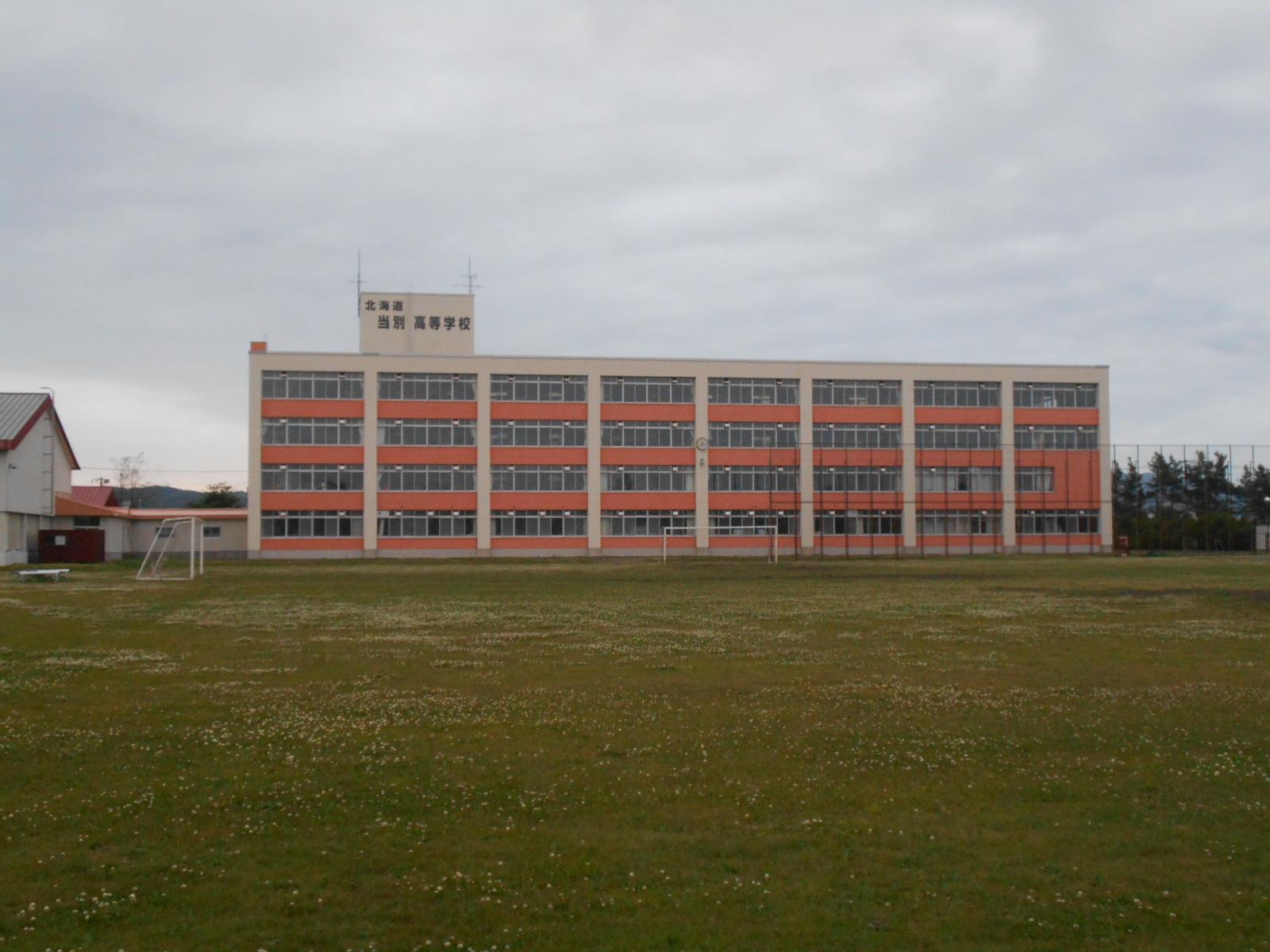 当別高校の外観画像