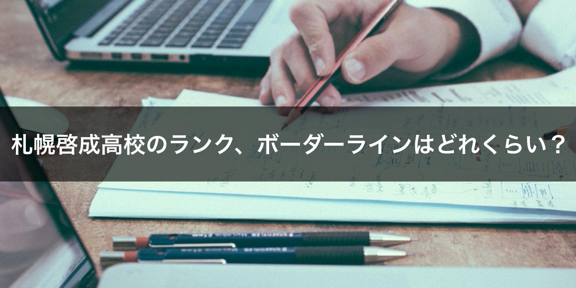 札幌啓成高校のランク、ボーダーラインはどれくらい?