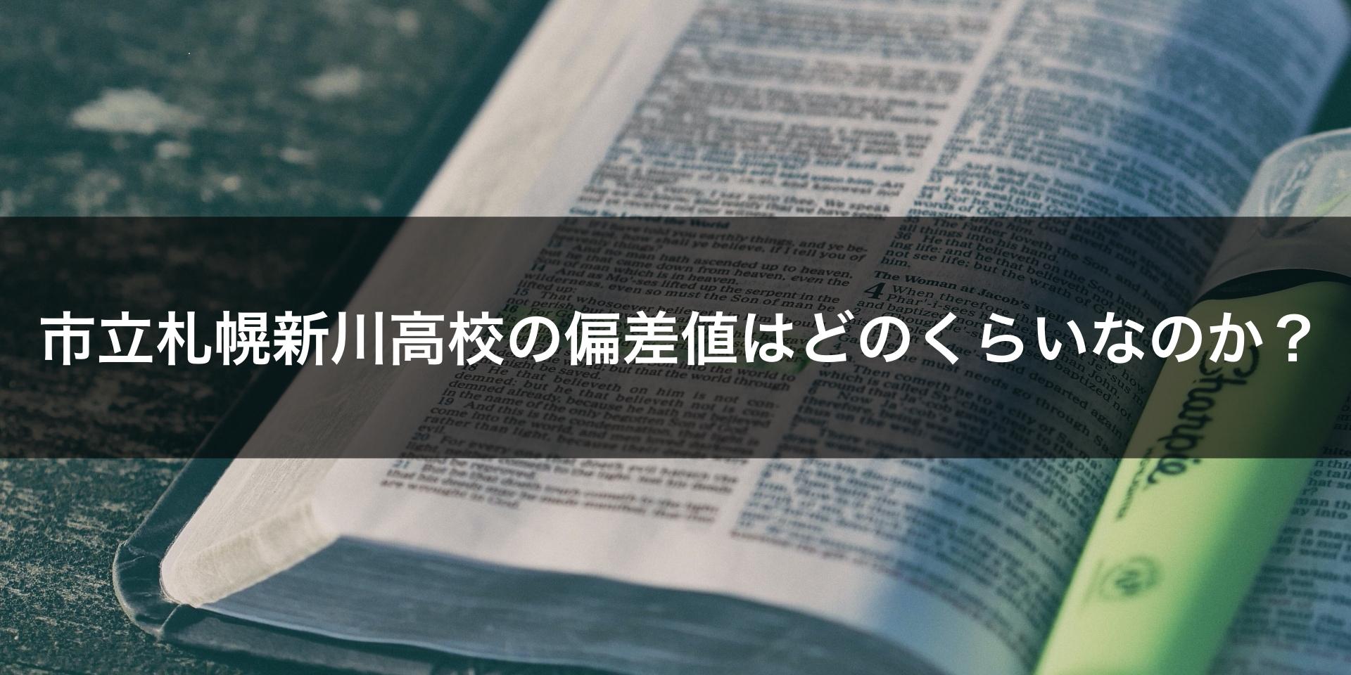 市立札幌新川高校の偏差値はどのくらいなのか?