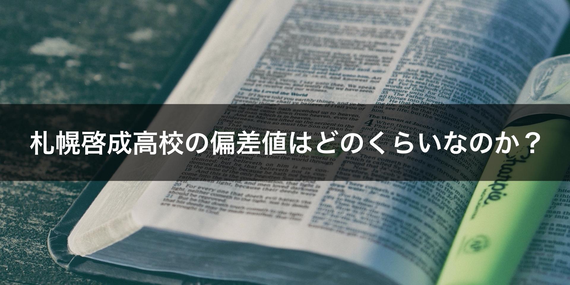 札幌啓成高校の偏差値はどのくらいなのか?