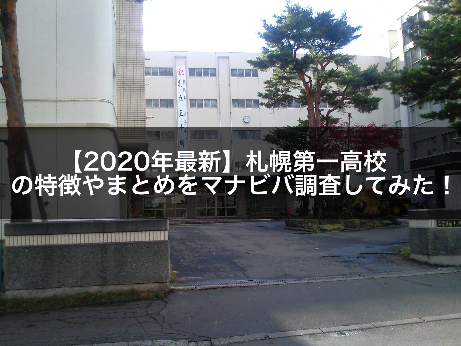 【2020年最新】札幌第一高校の特徴やまとめをマナビバ調査してみた!