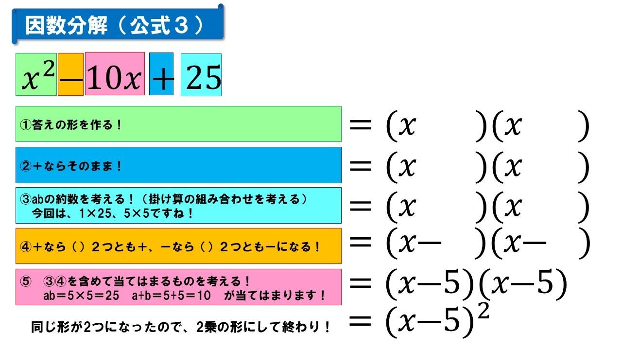 因数分解(公式3)