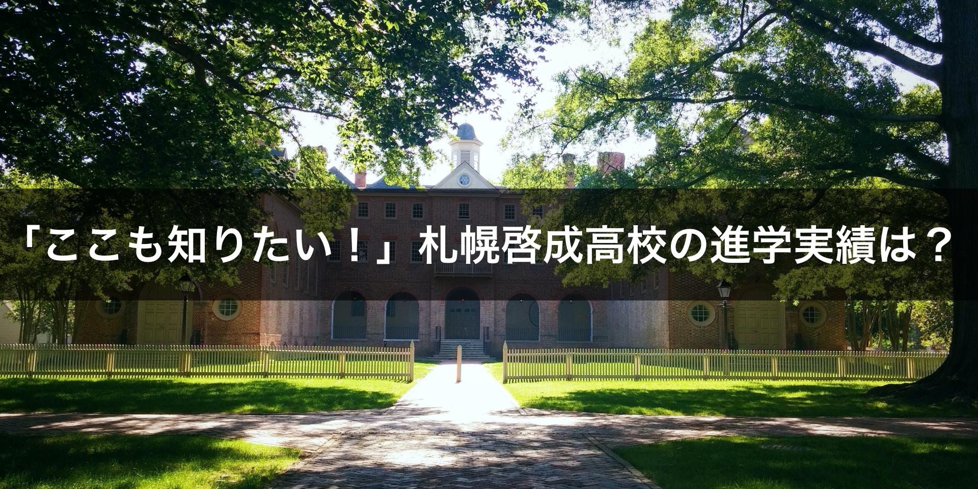 「ここも知りたい!」札幌啓成高校の進学実績は?