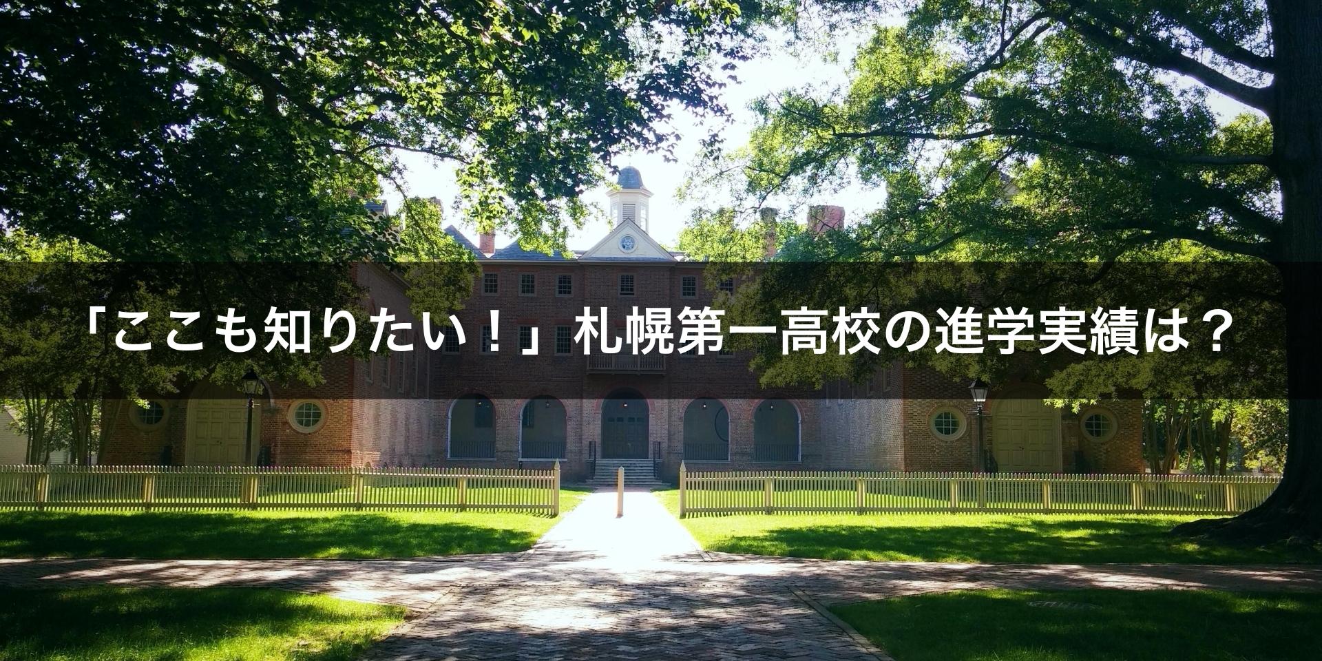 「ここも知りたい!」札幌第一高校の進学実績は?