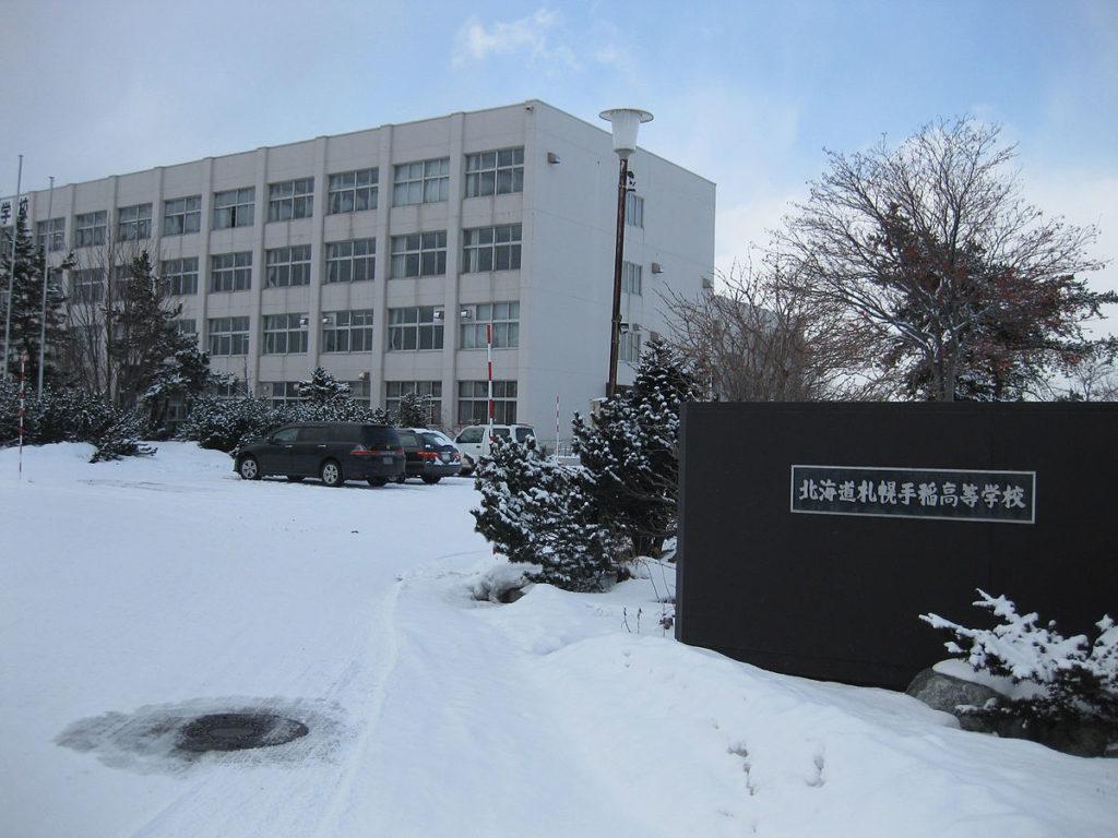 札幌手稲高等学校