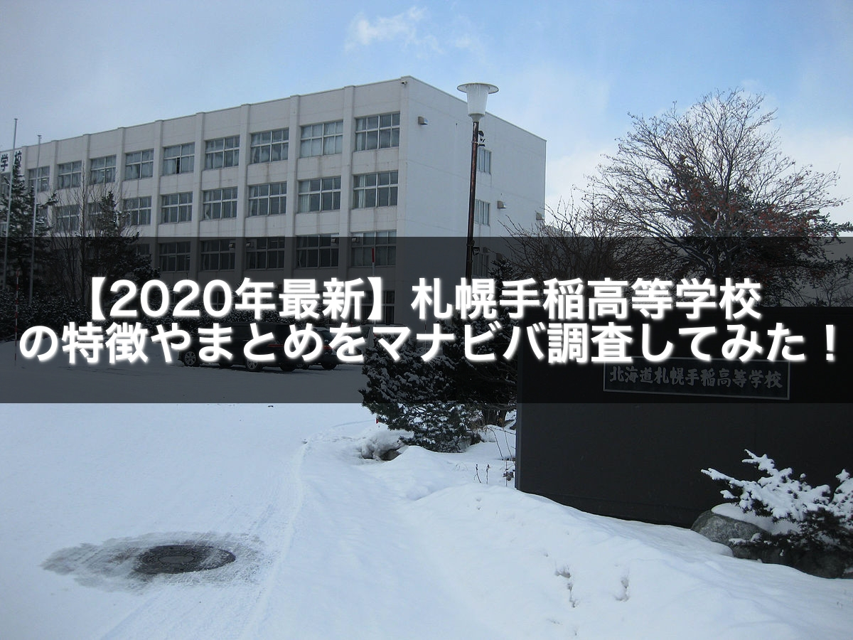 【2020年最新】札幌手稲高等学校の特徴やまとめをマナビバ調査してみた!