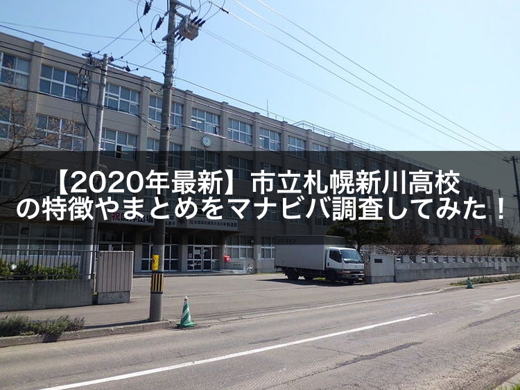 【2020年最新】市立札幌新川高校の特徴やまとめをマナビバ調査してみた!