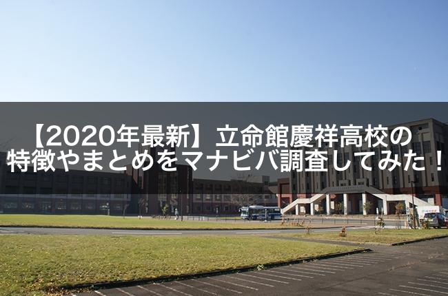 【2020年最新】立命館慶祥高校の特徴やまとめをマナビバ調査してみた!