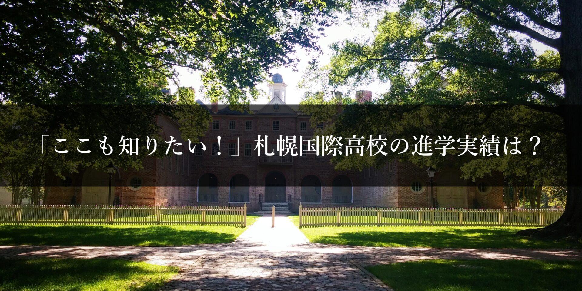 「ここも知りたい!」札幌国際高校の進学実績は?