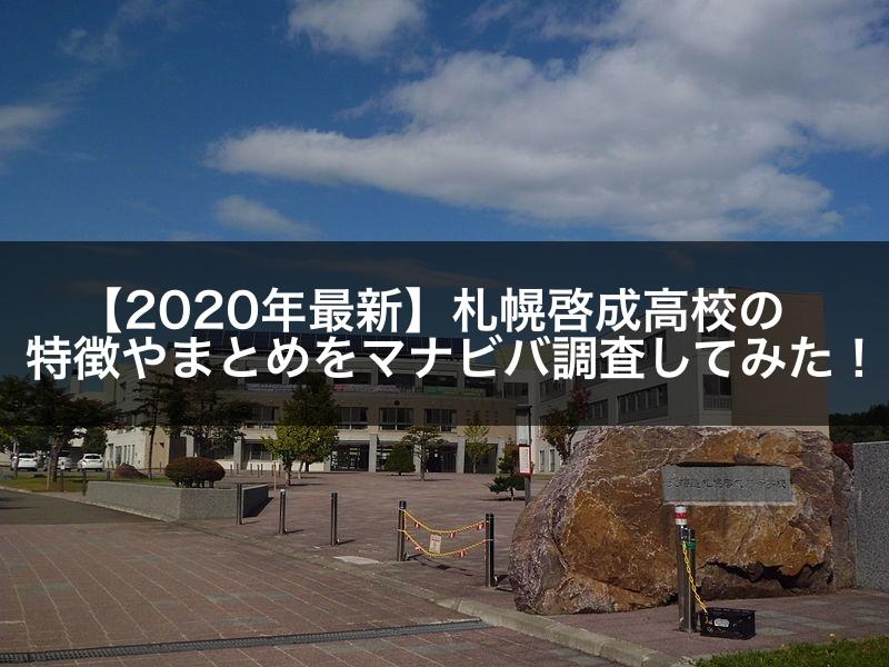【2020年最新】札幌啓成高校の特徴やまとめをマナビバ調査してみた!