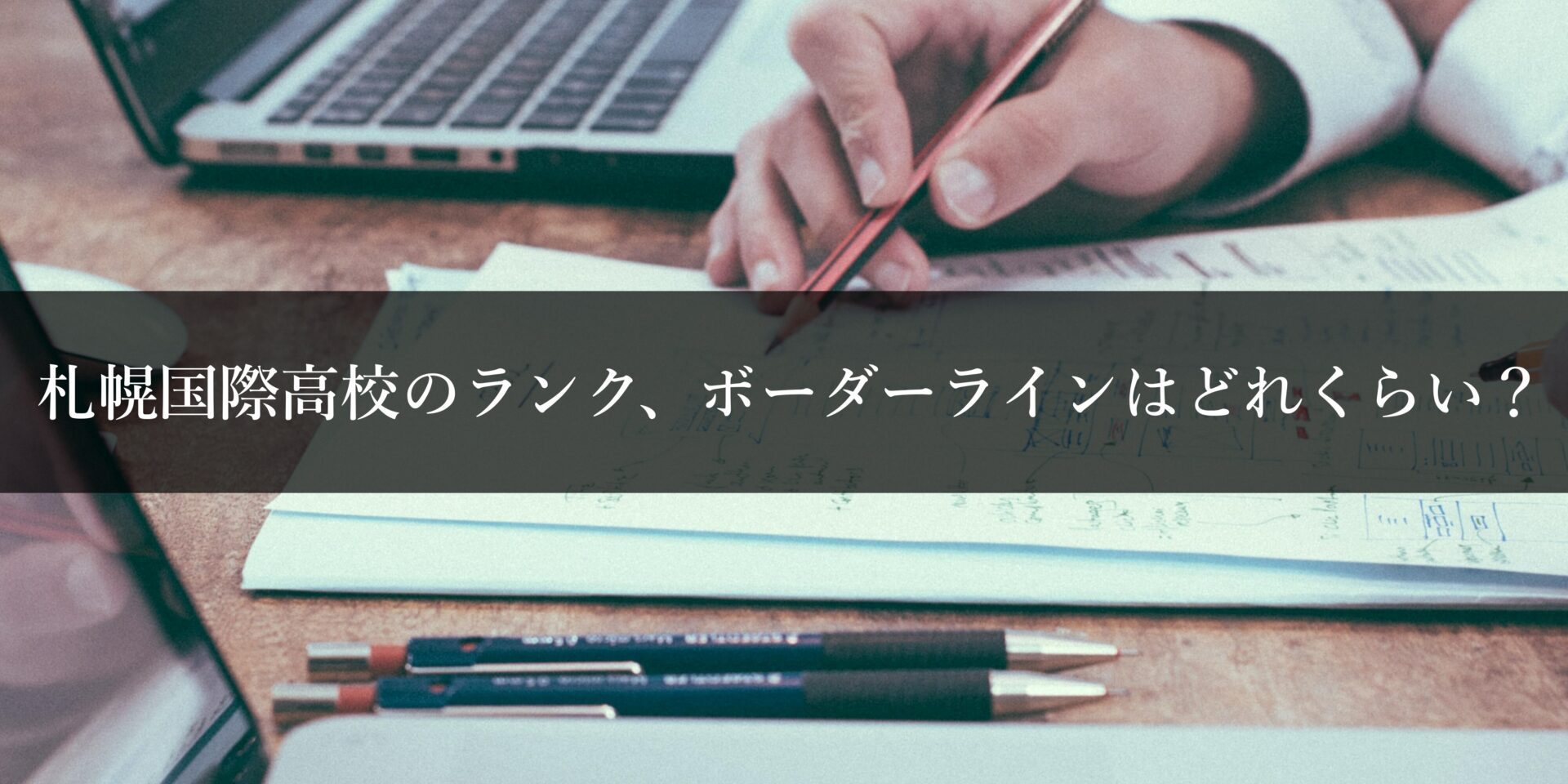 札幌国際高校のランク、ボーダーラインはどれくらい?