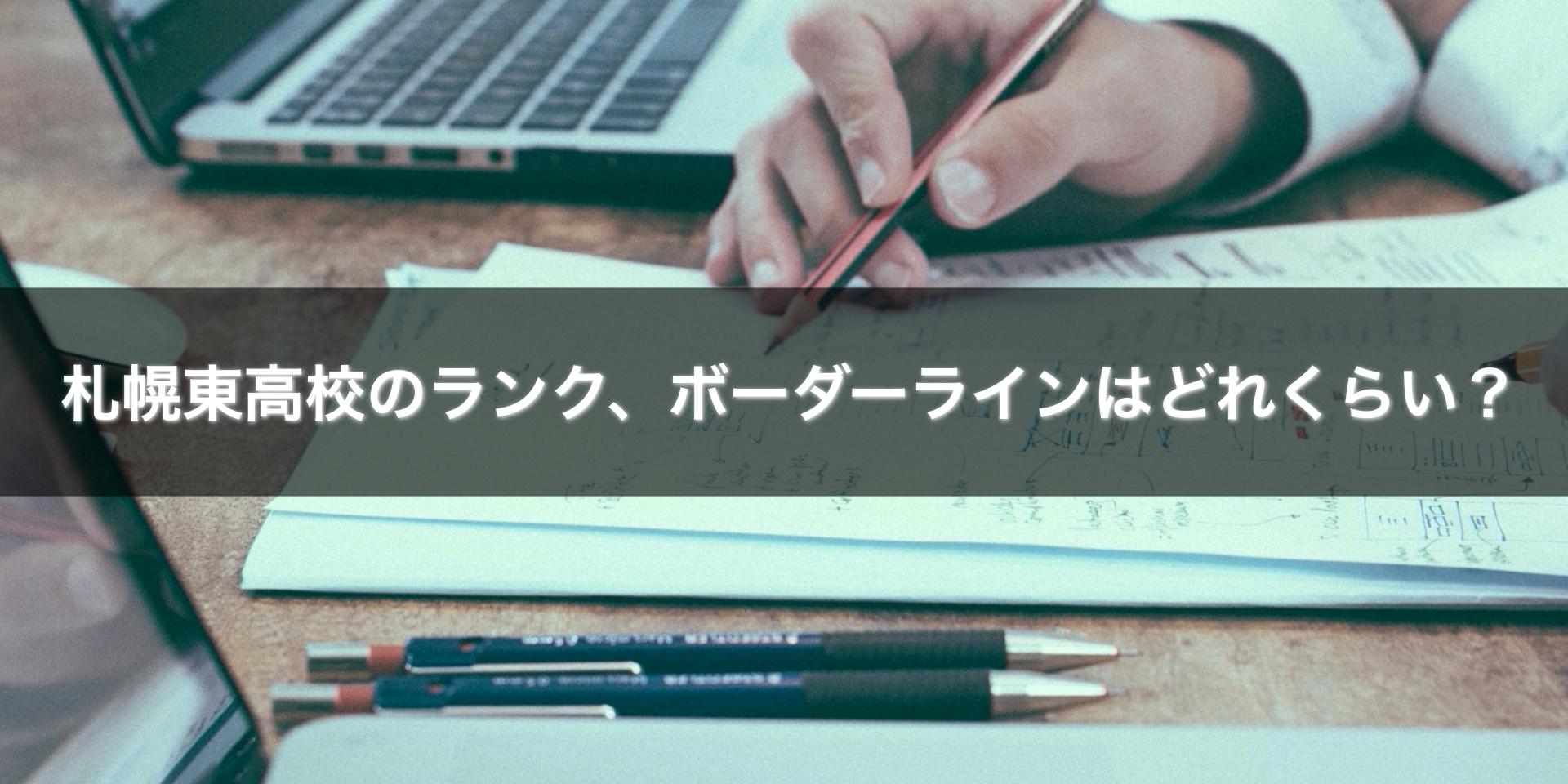 札幌東高校のランク、ボーダーラインはどれくらい?