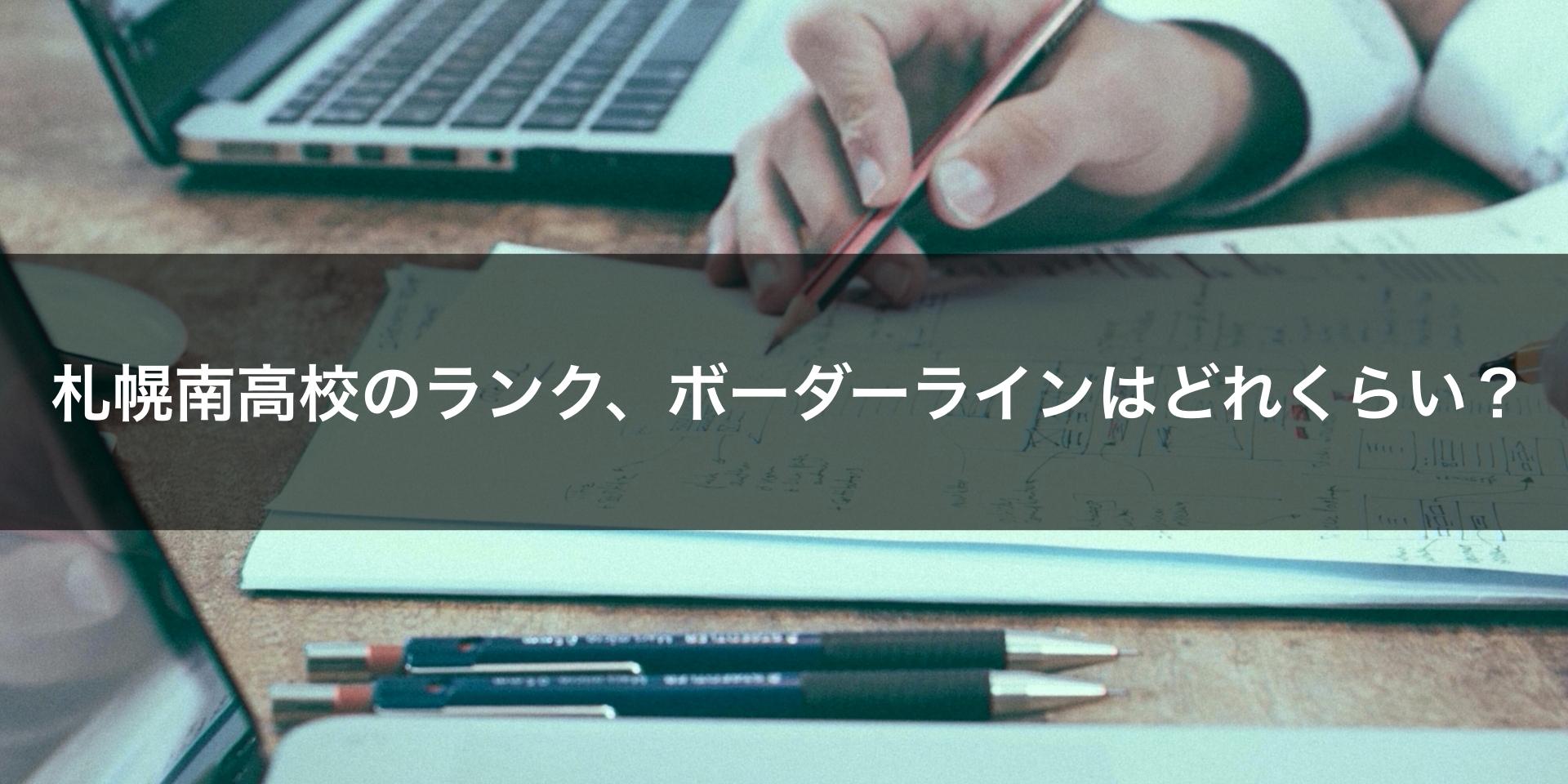 札幌南高校のランク、ボーダーラインはどれくらい?