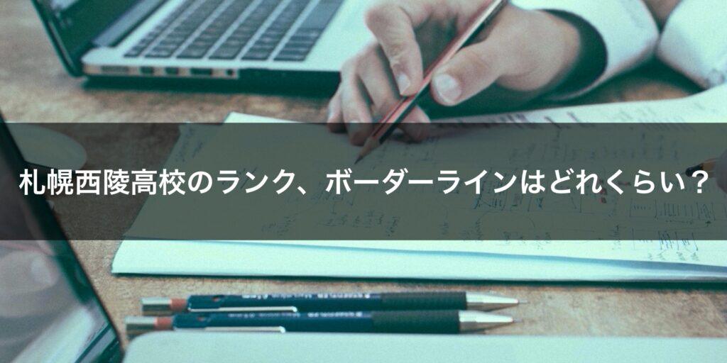 札幌西陵高校のランク、ボーダーラインはどれくらい?