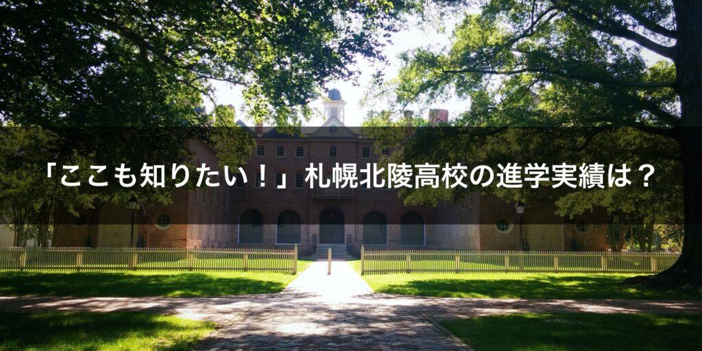 「ここも知りたい!」札幌北陵高校の進学実績は?