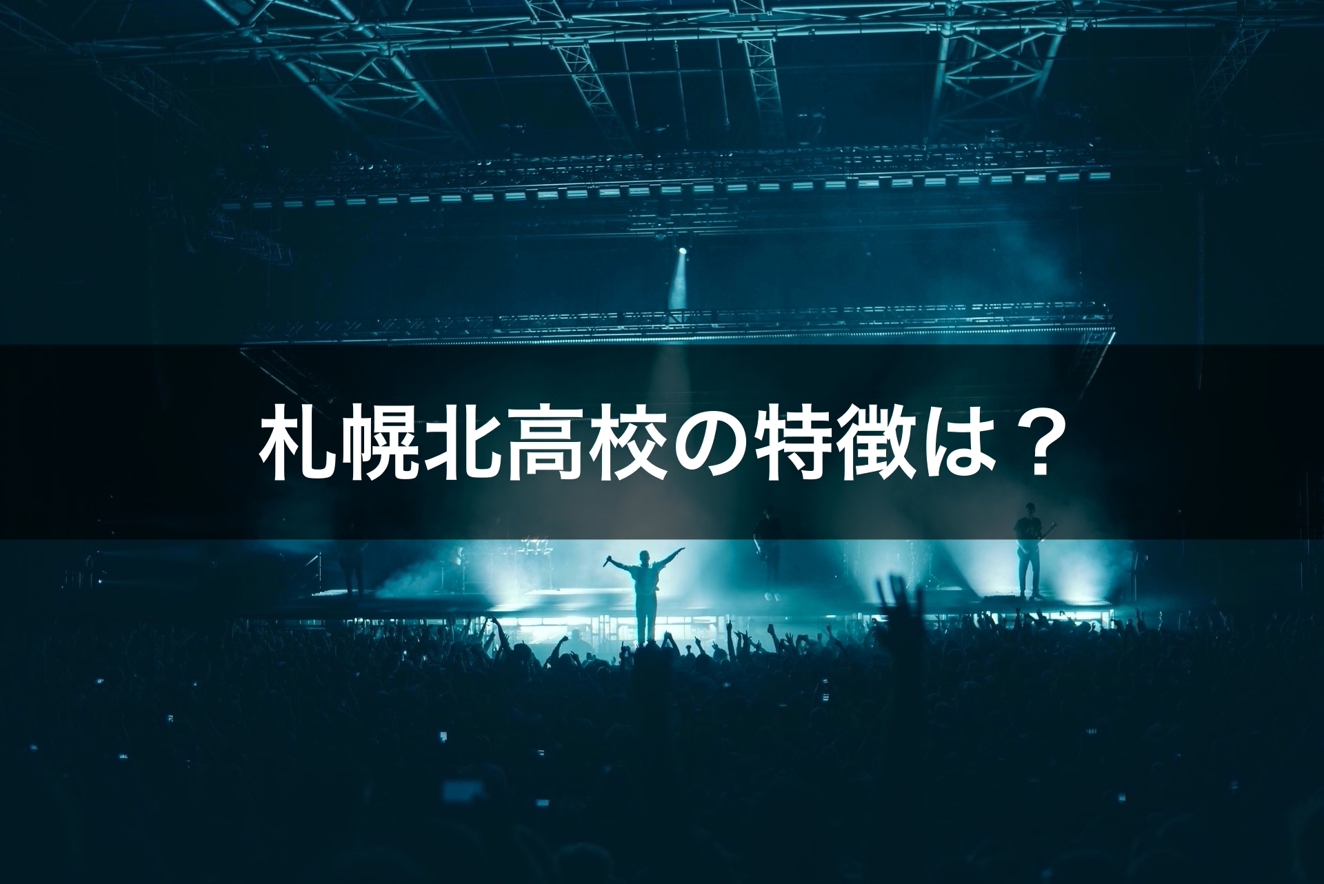 札幌北高校の特徴は?