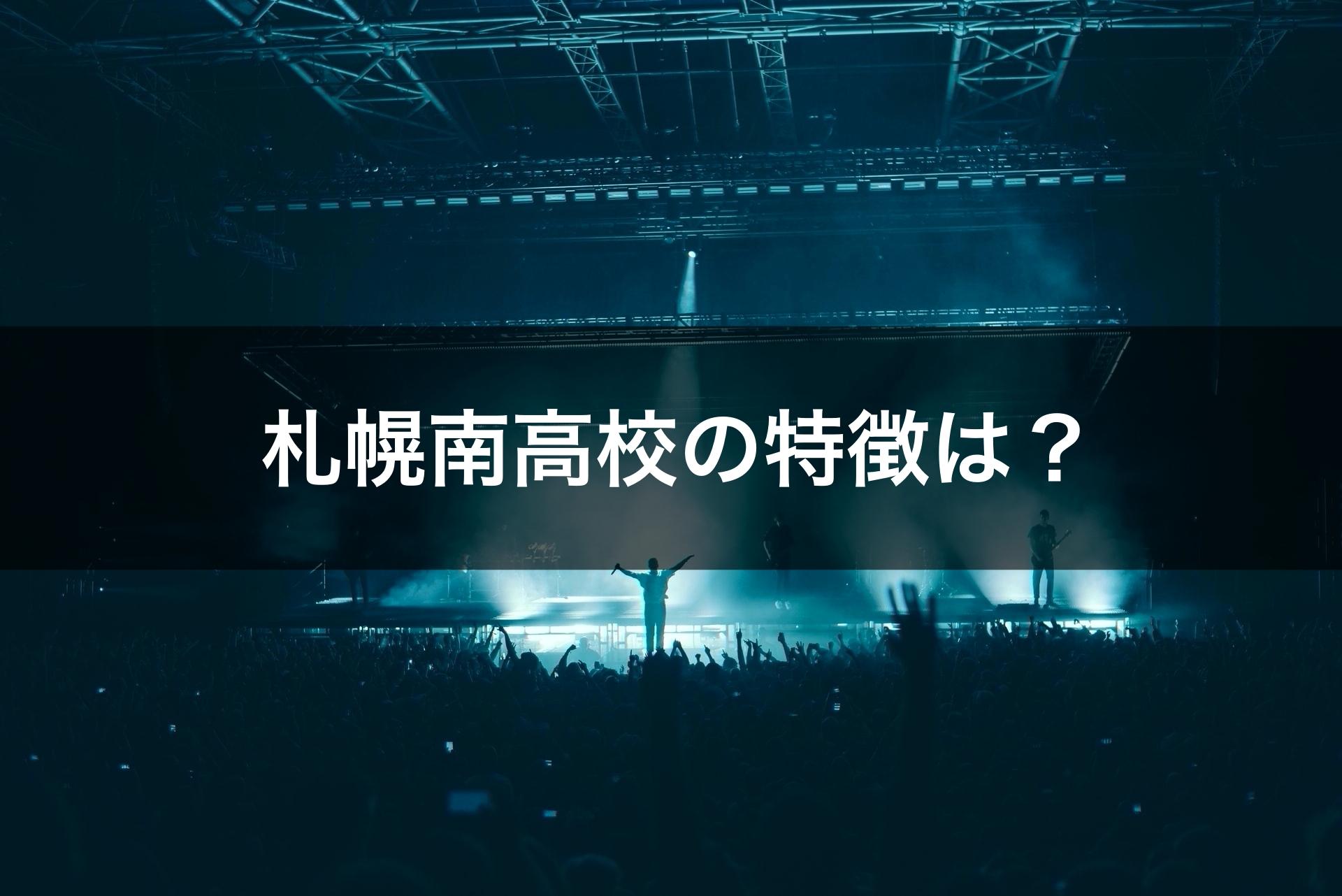 札幌南高校の特徴は?