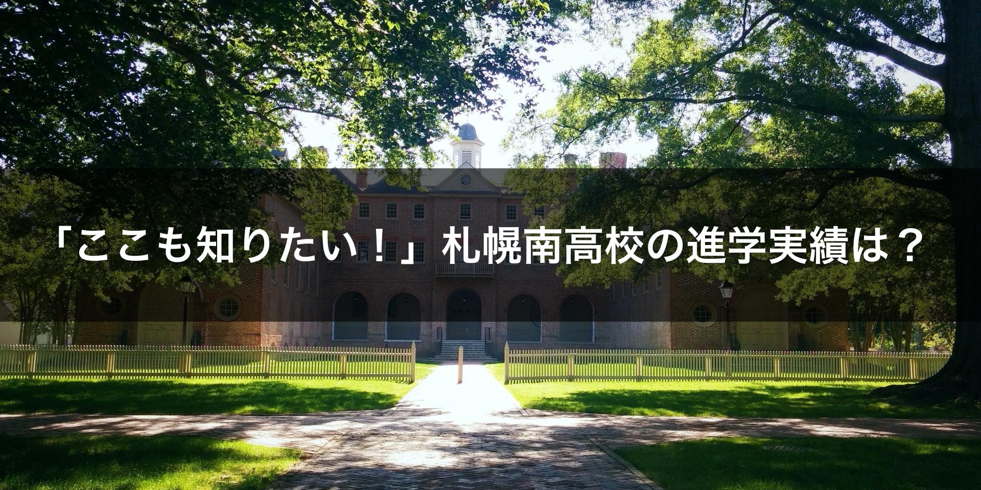 「ここも知りたい!」札幌南高校の進学実績は?