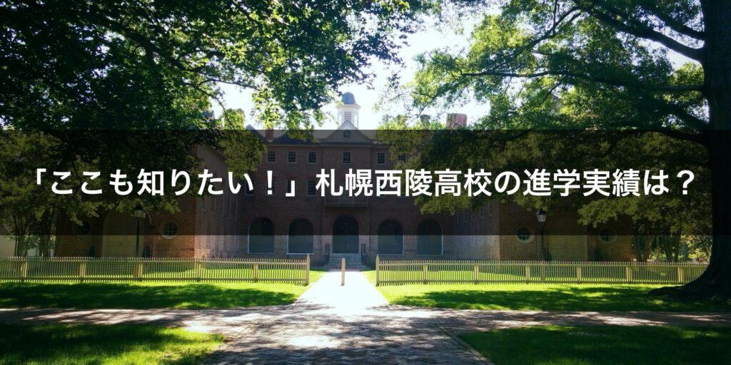 「ここも知りたい!」札幌西陵高校の進学実績は?