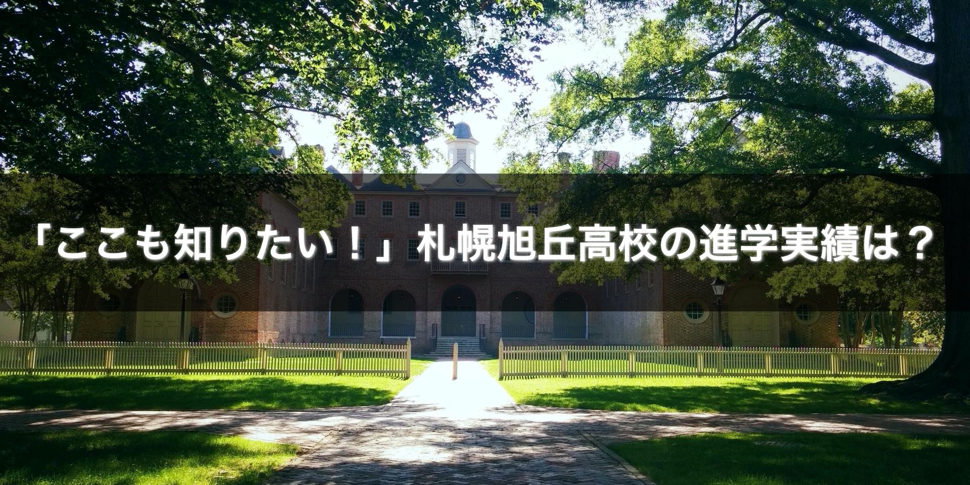 「ここも知りたい!」札幌旭丘高校の進学実績は?