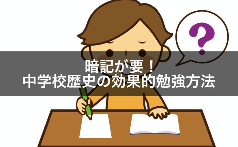 暗記が要!中学校歴史の効果的勉強方法