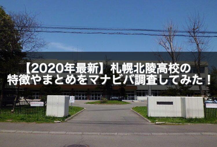 【2020年最新】札幌北陵高校の特徴やまとめをマナビバ調査してみた!