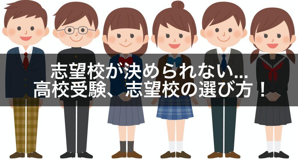 志望校が決められない... 高校受験、志望校の選び方!