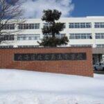 北広島高等学校