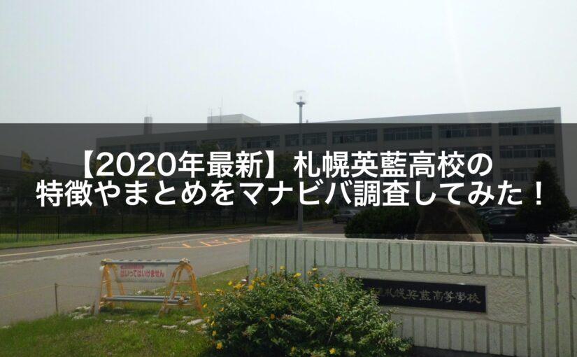 【2020年最新】札幌英藍高校の特徴やまとめをマナビバ調査してみた!