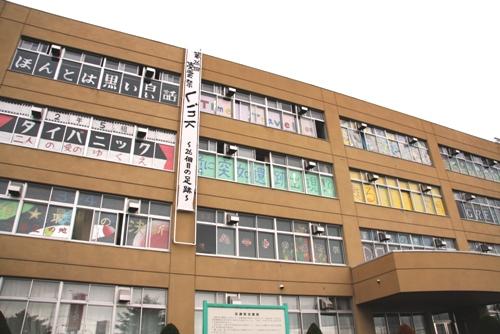 旭川永嶺高校の画像